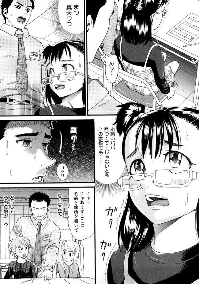 【エロ漫画】貧乳少女が転校して初めての友達と一緒にスーパー行ったら友達が万引きして捕まってしまい…【ハッチ エロ同人】 (9)