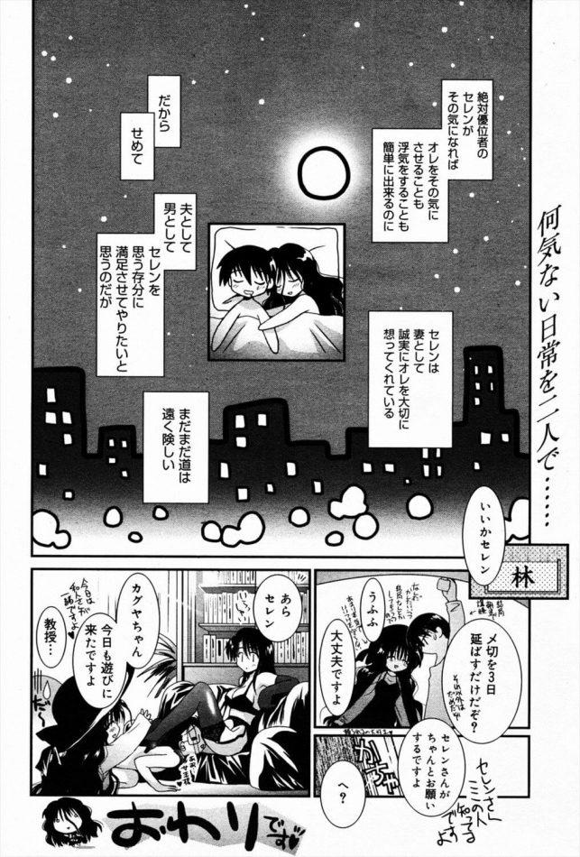 【エロ漫画】ガキの頃、近所の神社にあった悪魔を封印した塚を蹴倒してしまい、その夜裸のお姉さんがやってきたw【無料 エロ同人】 (16)