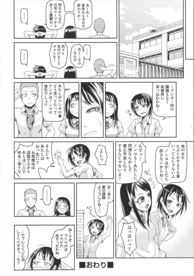 【エロ漫画】夏休み最終日、カップルが学校のプールに忍び込もうとしたら、彼女の友人が既にプールを使っていて……。【無料 エロ同人】 (36)