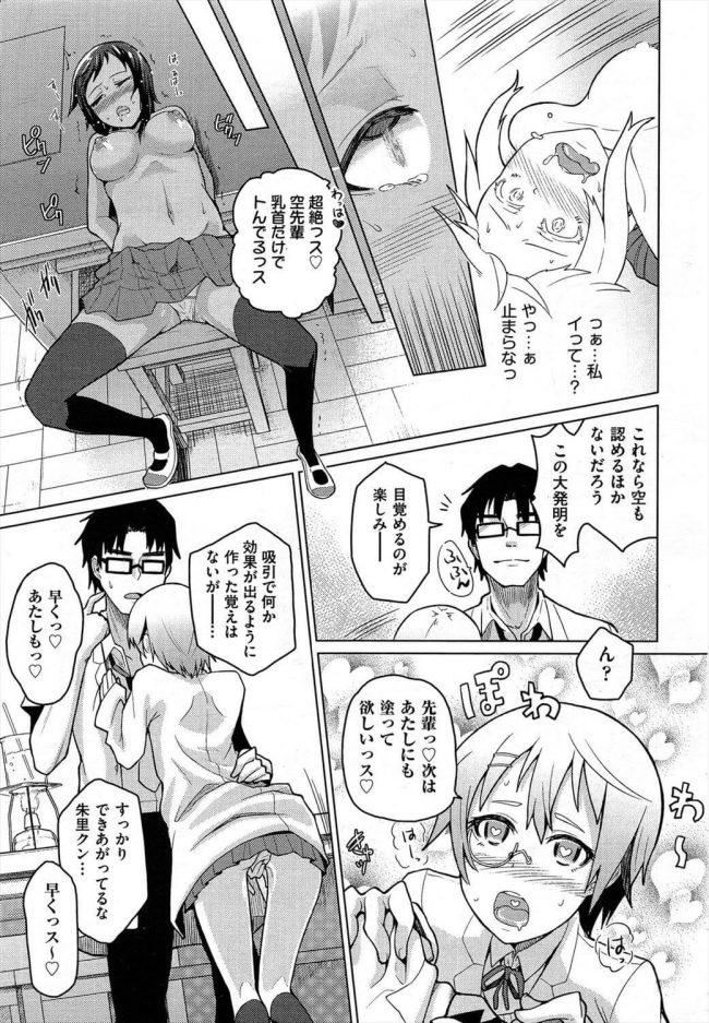 【エロ漫画】いつものように化学部の部長とその眼鏡っ子後輩助手女子の新薬実験に巻き込まれた褐色巨乳JK。【無料 エロ同人】 (17)