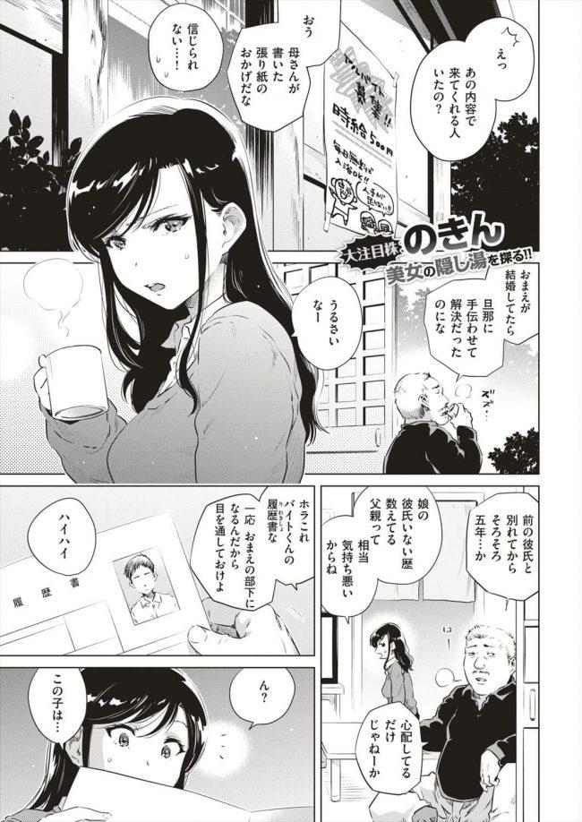 【エロ漫画】温泉のバイトに募集したらエロカワお姉さんと一緒にお風呂掃除する事になってセックスできちゃったw【のきん エロ同人】 (1)