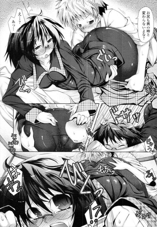 【エロ漫画】地下研究所に呼び出されてふたなりのお姉ちゃんに女体化させられてセックスしちゃうwww【無料 エロ同人】 (37)