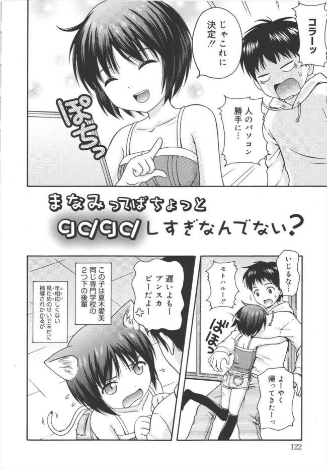 【エロ漫画】専門学校の童顔な後輩に懐かれてしまって、すっかり自分のアパートに居座っているんだが…w【無料 エロ同人】 (2)