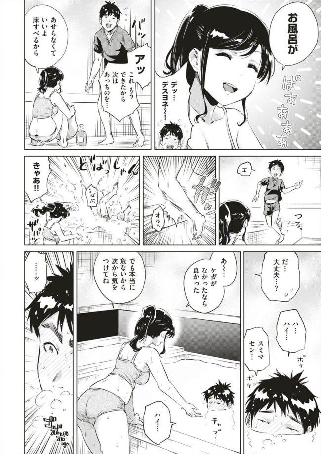 【エロ漫画】温泉のバイトに募集したらエロカワお姉さんと一緒にお風呂掃除する事になってセックスできちゃったw【のきん エロ同人】 (6)