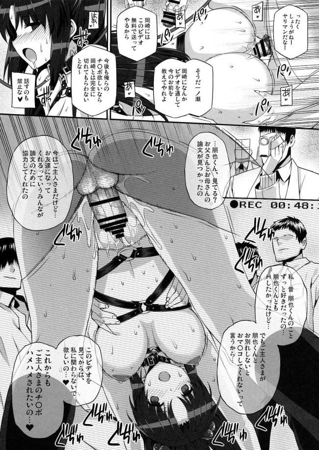 【エロ同人 よろず】巨乳のセーラー服の宮沢有紀寧が催眠をされて男たちに手コキして顔射されいっぱいの精子をぶっかけられるww【バス停シャワー エロ漫画】 (30)