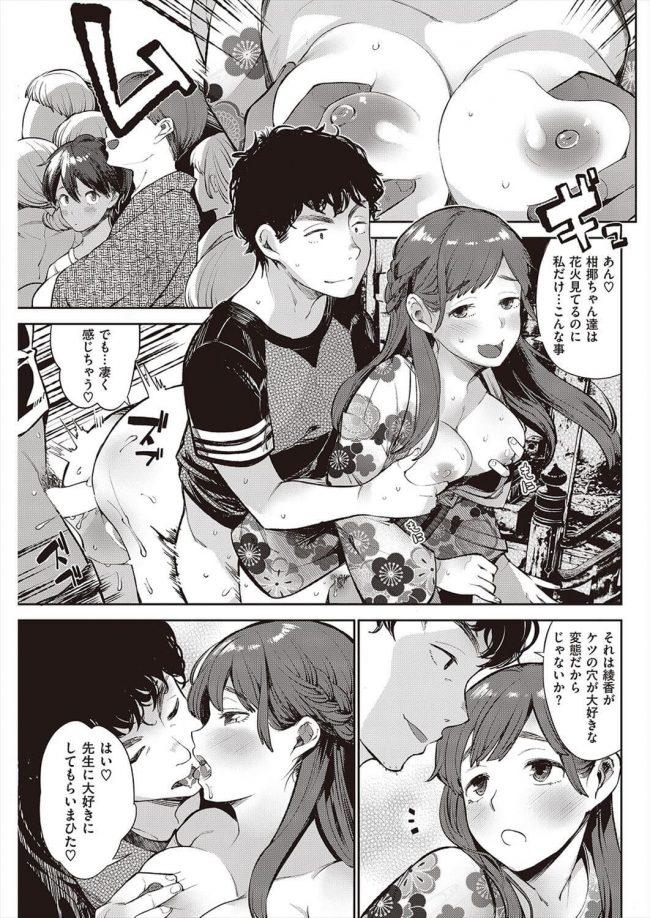 【エロ漫画】夏祭りの見回りをしている男性教師。そこで浴衣姿の友人二人組の女子生徒と偶然出会うが…【無料 エロ同人】 (13)