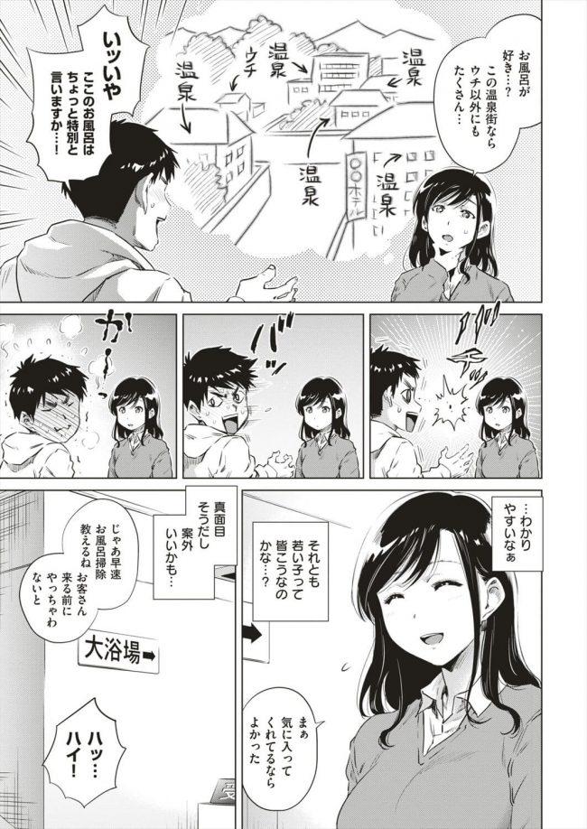 【エロ漫画】温泉のバイトに募集したらエロカワお姉さんと一緒にお風呂掃除する事になってセックスできちゃったw【のきん エロ同人】 (3)