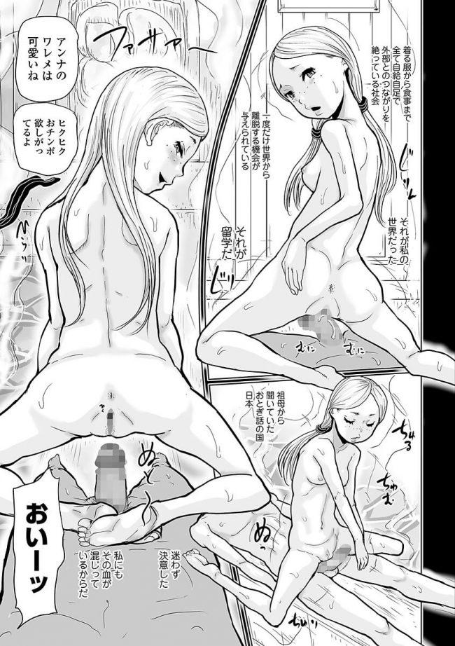 アンナのワレメ(オリジナル) (35)