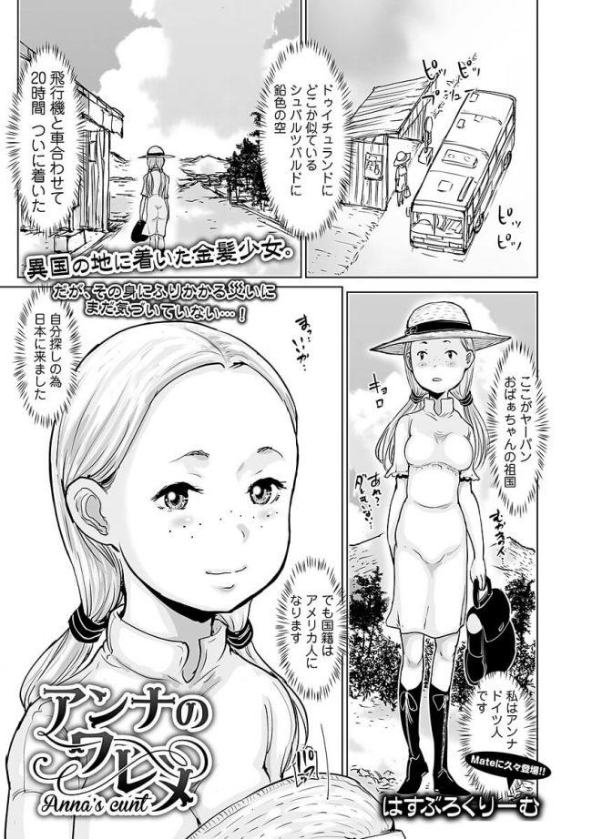 アンナのワレメ(オリジナル) (1)