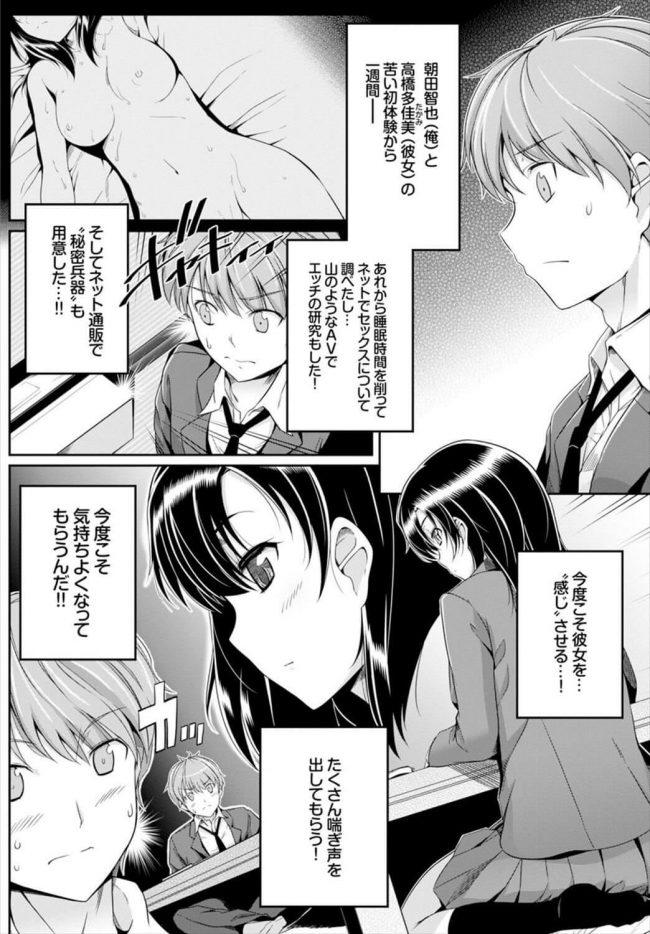 【エロ漫画】初体験で彼女のあえぎ声を一度も聞けなかったことがトラウマな彼氏。今度こそ彼女を気持ちよくさせたい…【無料 エロ同人】 (4)
