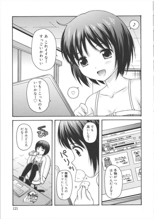 【エロ漫画】専門学校の童顔な後輩に懐かれてしまって、すっかり自分のアパートに居座っているんだが…w【無料 エロ同人】 (1)