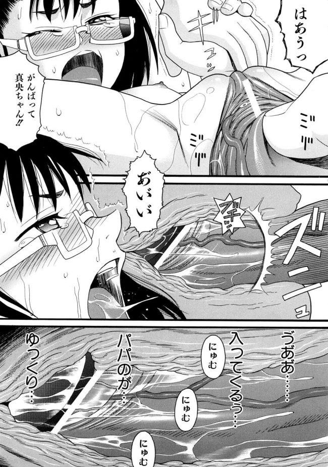 【エロ漫画】JSにハメられてハメ撮り画像を撮られて娘と近親相姦セックスしてしまう父親www【無料 エロ同人】 (11)