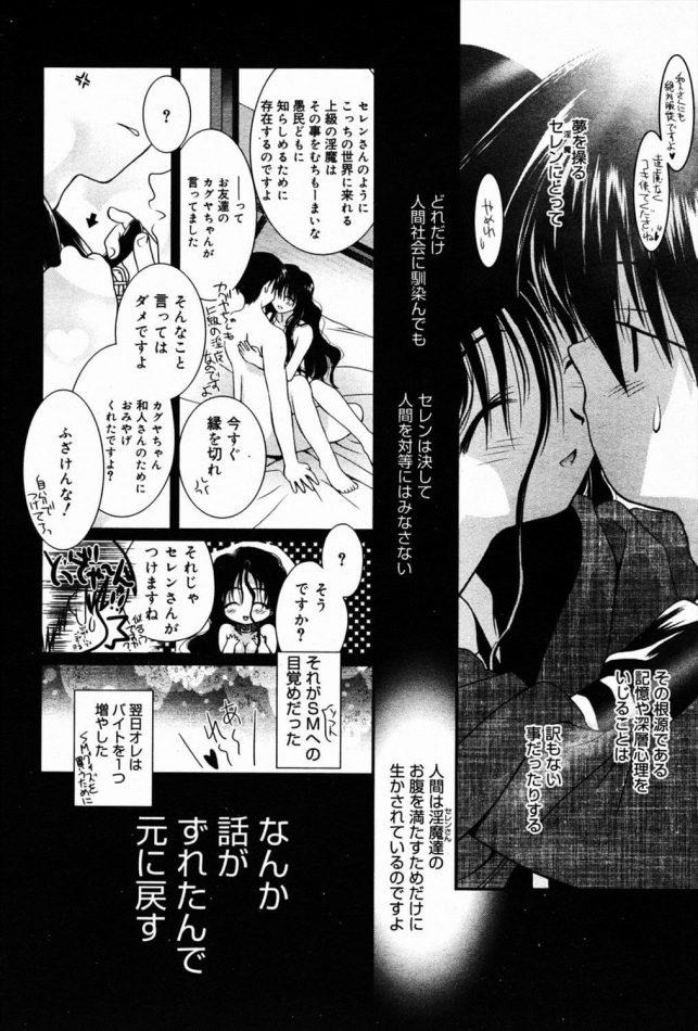 【エロ漫画】ガキの頃、近所の神社にあった悪魔を封印した塚を蹴倒してしまい、その夜裸のお姉さんがやってきたw【無料 エロ同人】 (4)