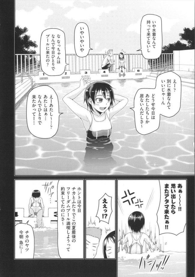 【エロ漫画】夏休み最終日、カップルが学校のプールに忍び込もうとしたら、彼女の友人が既にプールを使っていて……。【無料 エロ同人】 (6)