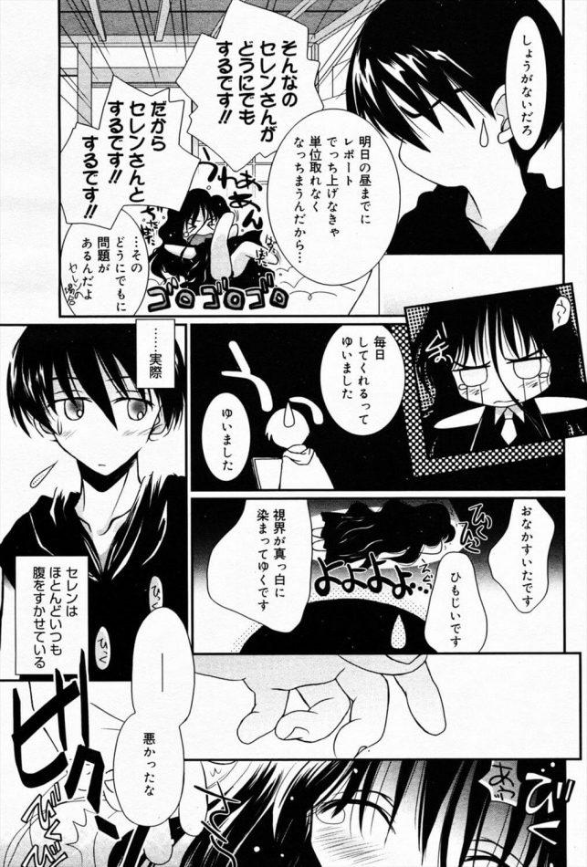 【エロ漫画】ガキの頃、近所の神社にあった悪魔を封印した塚を蹴倒してしまい、その夜裸のお姉さんがやってきたw【無料 エロ同人】 (7)