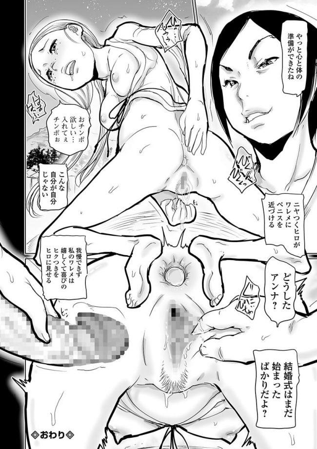 アンナのワレメ(オリジナル) (68)