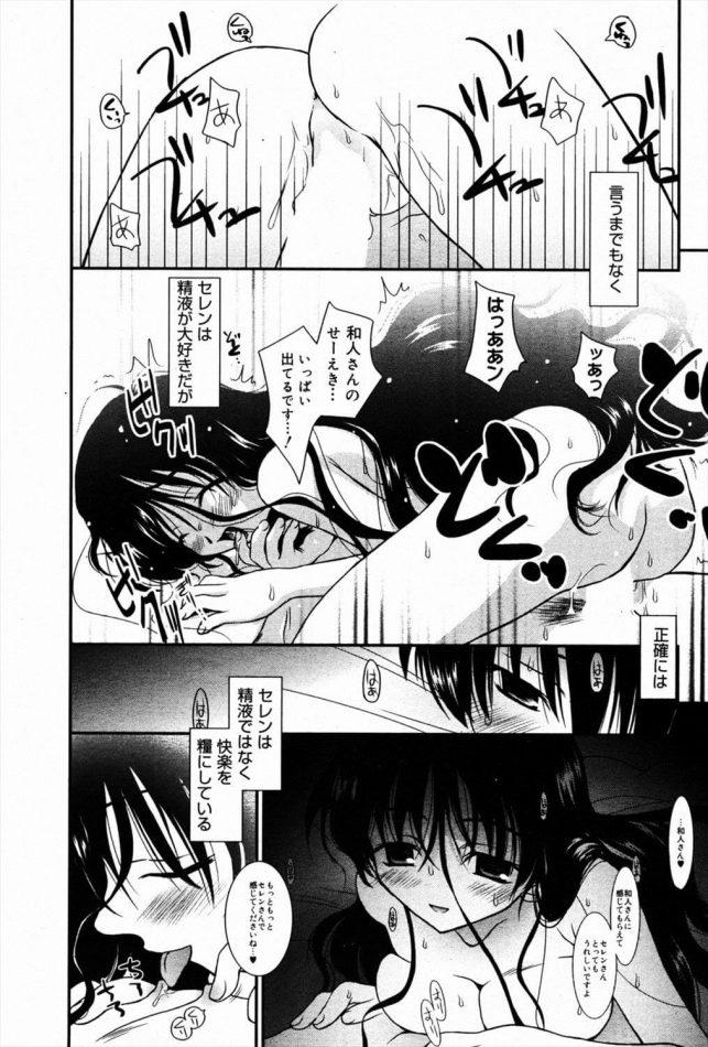 【エロ漫画】ガキの頃、近所の神社にあった悪魔を封印した塚を蹴倒してしまい、その夜裸のお姉さんがやってきたw【無料 エロ同人】 (12)