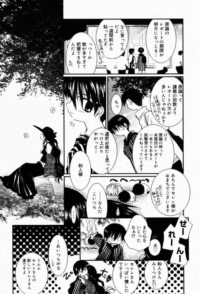 【エロ漫画】ガキの頃、近所の神社にあった悪魔を封印した塚を蹴倒してしまい、その夜裸のお姉さんがやってきたw【無料 エロ同人】 (3)