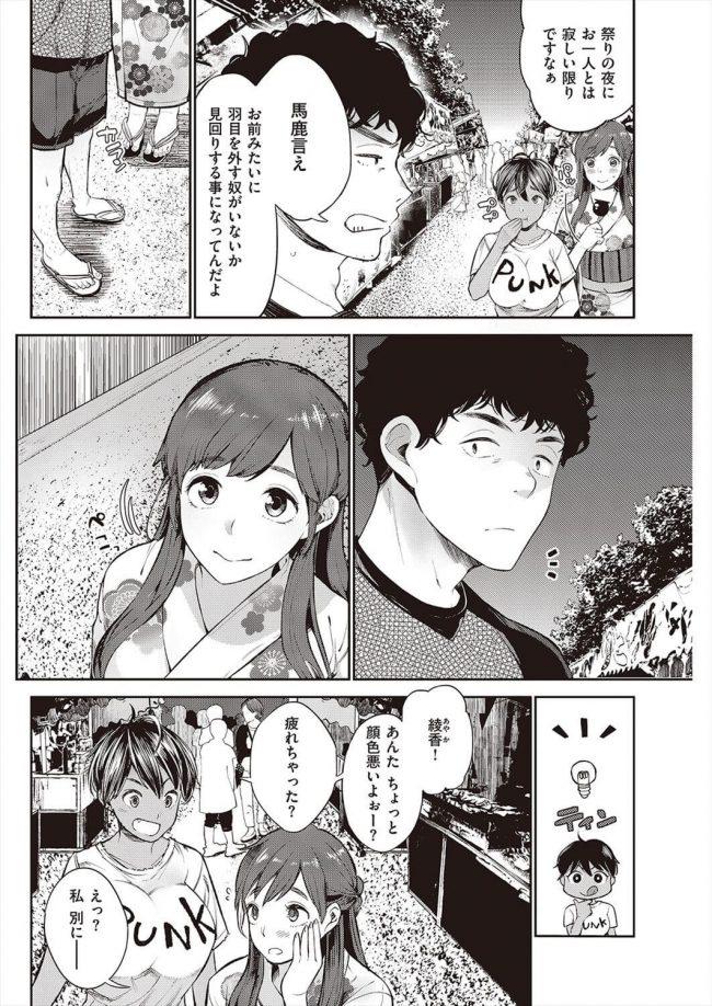 【エロ漫画】夏祭りの見回りをしている男性教師。そこで浴衣姿の友人二人組の女子生徒と偶然出会うが…【無料 エロ同人】 (2)
