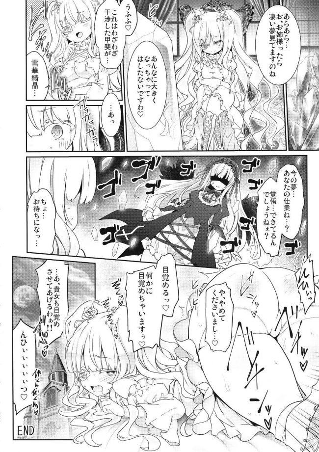 【エロ同人 ローゼンメイデン】眠っているゴスロリの水銀燈は夢にいたずらされてしまう。【冬扇草堂 エロ漫画】 (32)