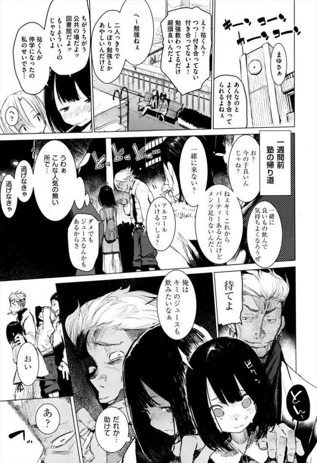 【エロ漫画】停学明けのいかつい男子に気軽に話しかけるJK!実はJKは1週間前、塾の帰りにガラの悪い男に絡まれて…【無料 エロ同人】 (3)