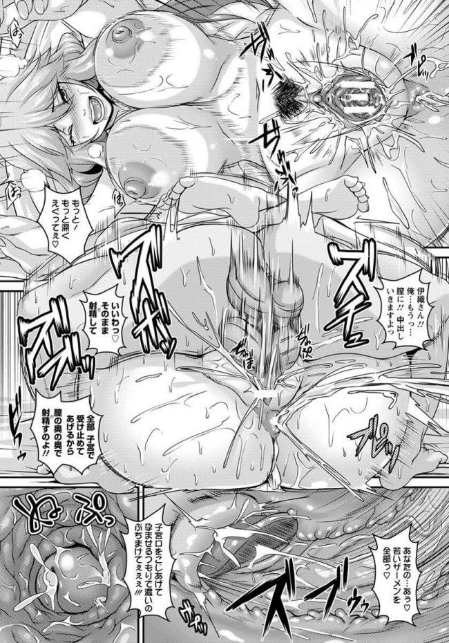 【エロ漫画】巨乳人妻が不倫してたら隣に住んでる男に目撃されてしまい、弱みにつけこまれてNTRセックスしてしまうww【無料 エロ同人】 (22)