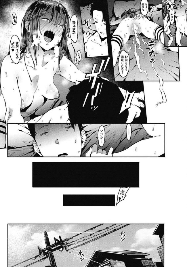 【エロ漫画】巨乳な幼馴染に手を出してしまい、それ以来超エロくなってしまった幼馴染とセックスしまくっちゃうw【無料 エロ同人】 (22)