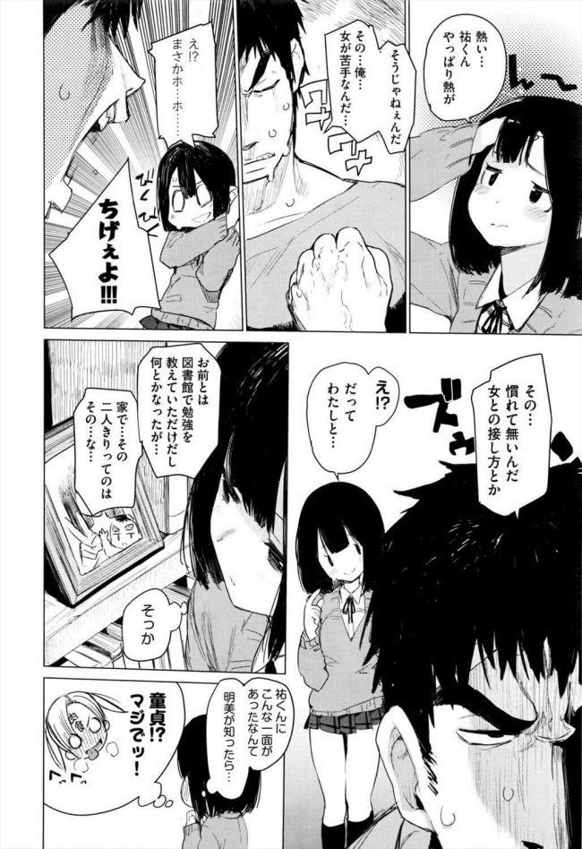 【エロ漫画】停学明けのいかつい男子に気軽に話しかけるJK!実はJKは1週間前、塾の帰りにガラの悪い男に絡まれて…【無料 エロ同人】 (10)