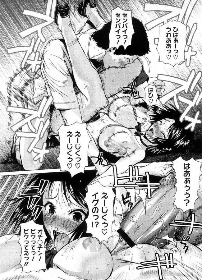 【エロ漫画】学園祭中に巨乳JKが一緒にいた後輩くんに顔射されて野外でフェラしてあげちゃうww【無料 エロ同人】 (22)