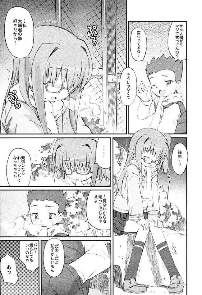 【エロ漫画】飼育委員を忘れてしまったからと夜の学校に忍び込んだ同じクラスの男子と眼鏡っ子女子の二人。【無料 エロ同人】 (5)