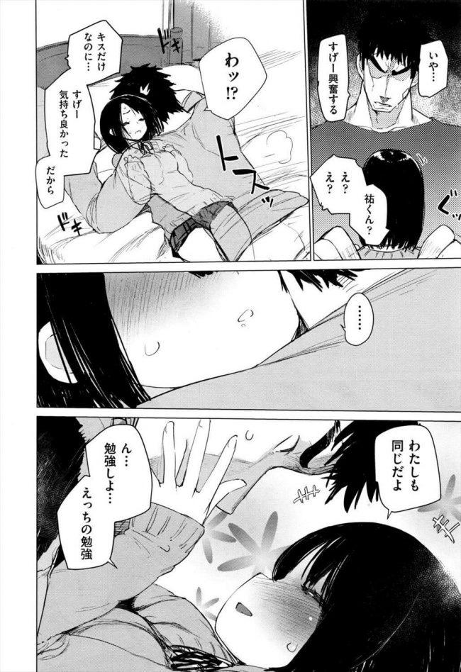 【エロ漫画】停学明けのいかつい男子に気軽に話しかけるJK!実はJKは1週間前、塾の帰りにガラの悪い男に絡まれて…【無料 エロ同人】 (16)