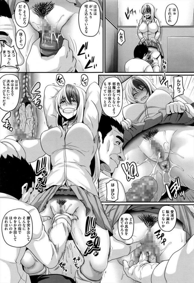 【エロ漫画】おじさんとのキメセクがやめられない巨乳女子校生がこちらですwwwwwwwwwwww【無料 エロ同人】 (5)