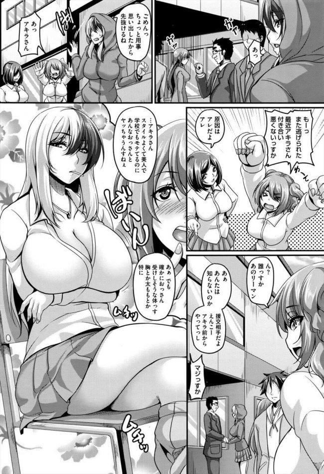 【エロ漫画】おじさんとのキメセクがやめられない巨乳女子校生がこちらですwwwwwwwwwwww【無料 エロ同人】 (2)