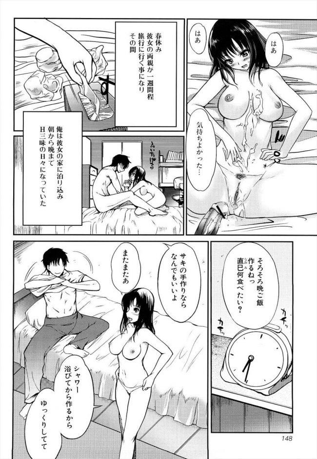 【エロ漫画】彼女の両親が旅行中だから彼女の家に泊まり込んでセックスしまくってたら巨乳ギャルなお姉さんに痴女られて…【無料 エロ同人】 (2)
