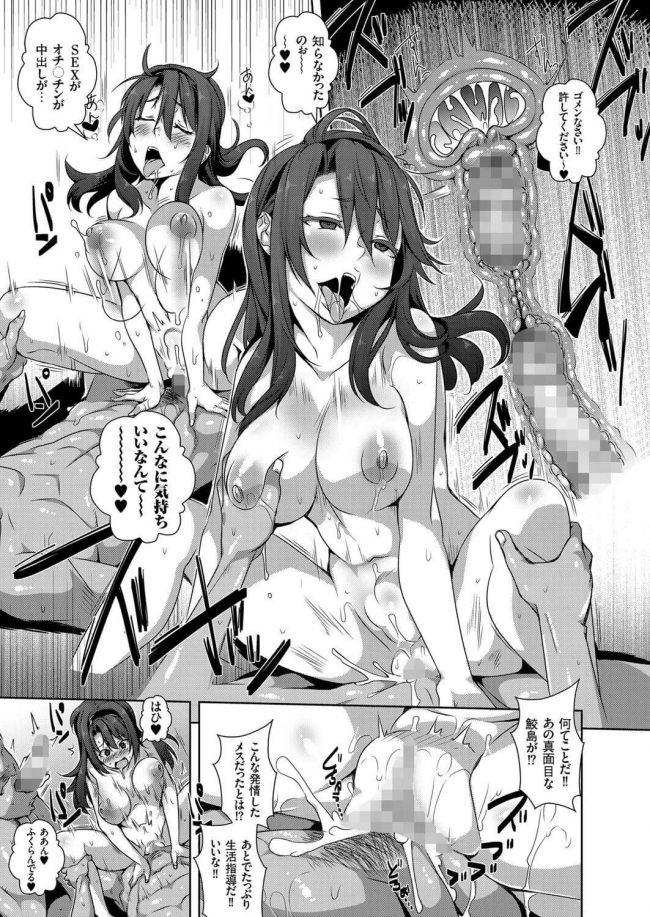 【エロ漫画】一度セックスを経験してしまったある女生徒はどうしてもその快楽を忘れられず…。【無料 エロ同人】 (11)