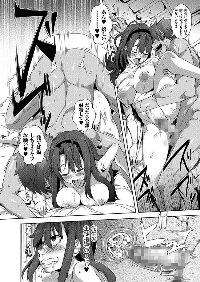 【エロ漫画】一度セックスを経験してしまったある女生徒はどうしてもその快楽を忘れられず…。【無料 エロ同人】 (14)