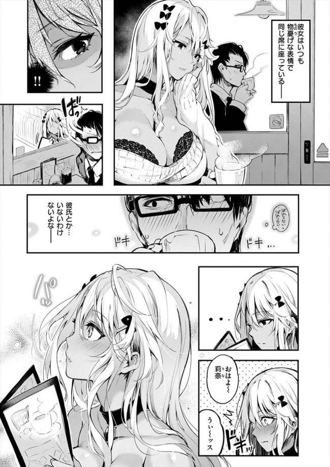 【エロ漫画】いつも朝食をとっている喫茶店にいつもいるエロカワ巨乳美女と流れでホテルでセックスをすることに!【無料 エロ同人】 (6)