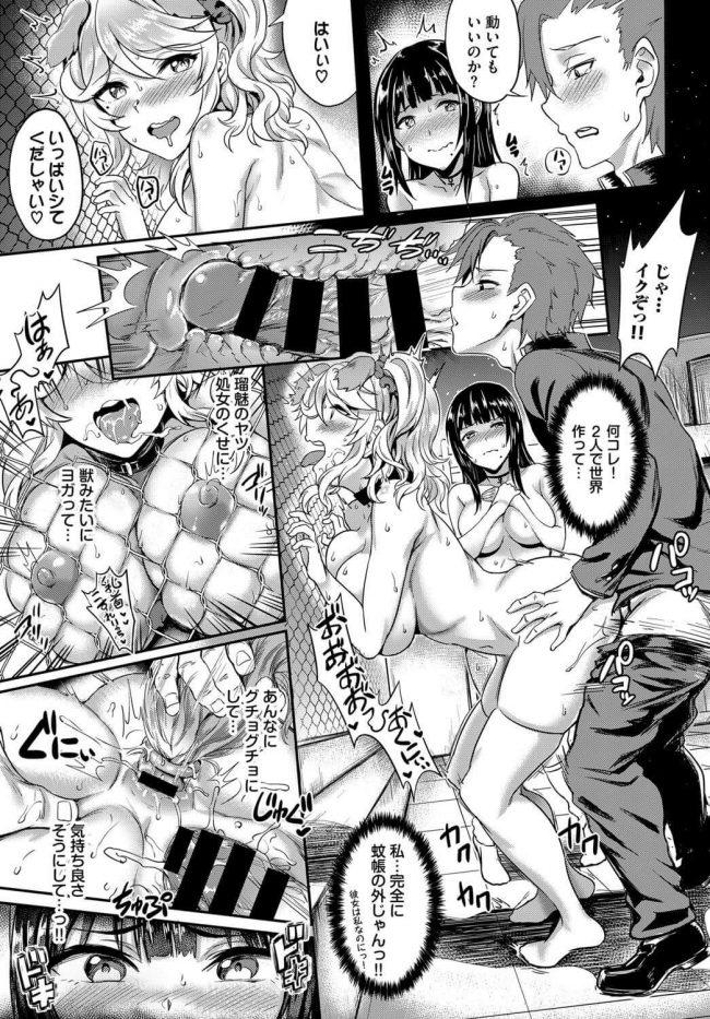 【エロ漫画】女友達の変態彼氏とのエロ話を聞かされて、処女を揶揄われ「だったら3Pしようよ♪」と挑発されたギャル風JK!【無料 エロ同人】 (19)