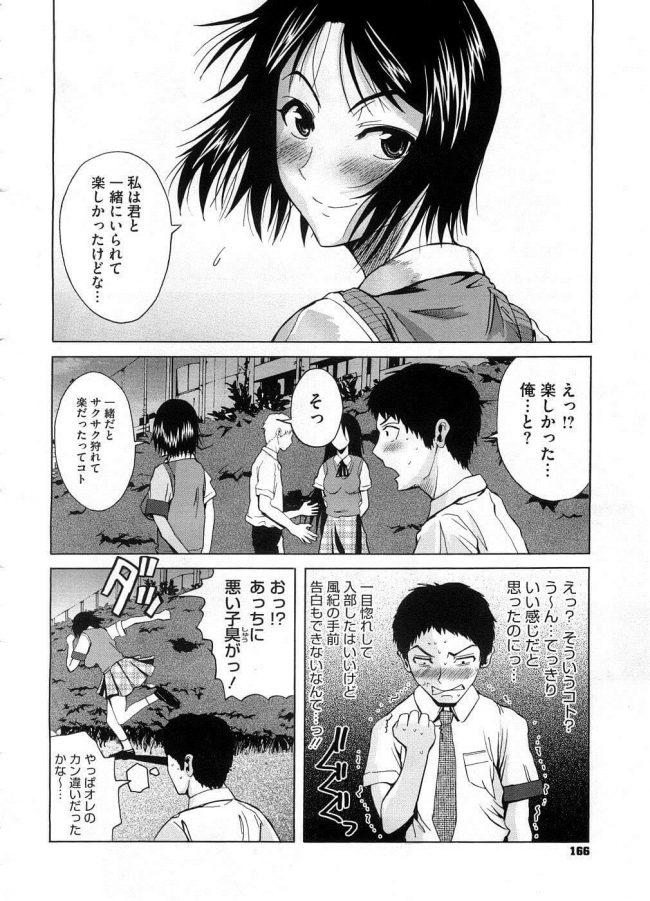 【エロ漫画】学園祭中に巨乳JKが一緒にいた後輩くんに顔射されて野外でフェラしてあげちゃうww【無料 エロ同人】 (4)