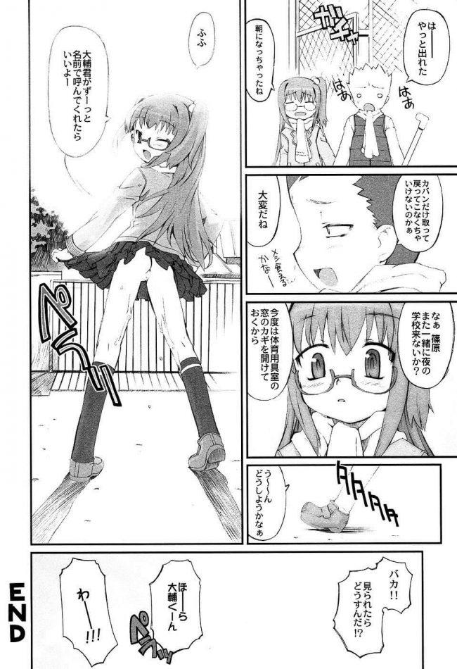 【エロ漫画】飼育委員を忘れてしまったからと夜の学校に忍び込んだ同じクラスの男子と眼鏡っ子女子の二人。【無料 エロ同人】 (16)