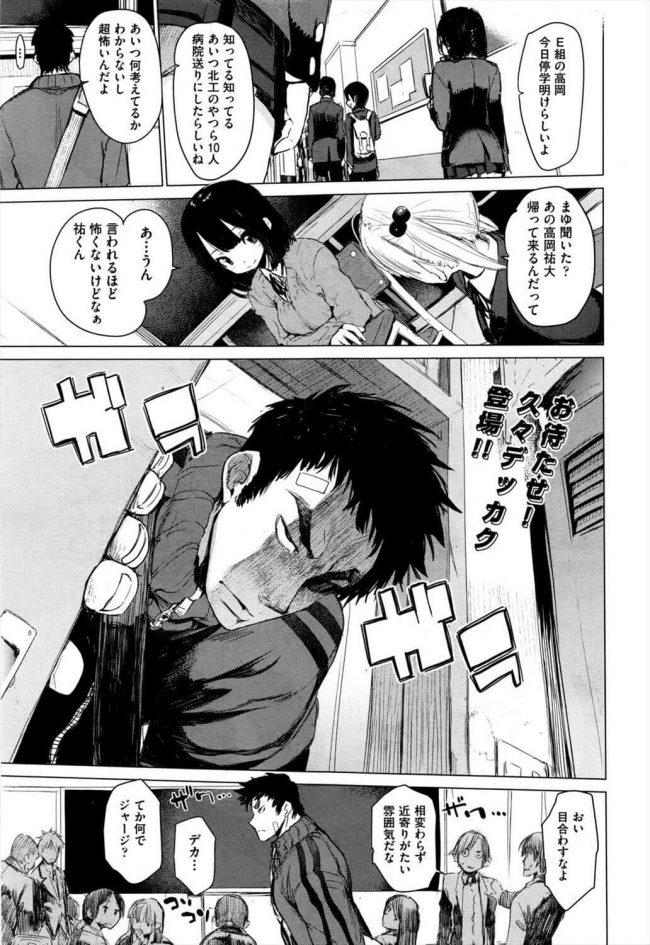 【エロ漫画】停学明けのいかつい男子に気軽に話しかけるJK!実はJKは1週間前、塾の帰りにガラの悪い男に絡まれて…【無料 エロ同人】 (1)