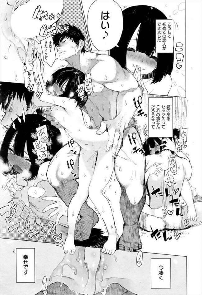 【エロ漫画】停学明けのいかつい男子に気軽に話しかけるJK!実はJKは1週間前、塾の帰りにガラの悪い男に絡まれて…【無料 エロ同人】 (29)