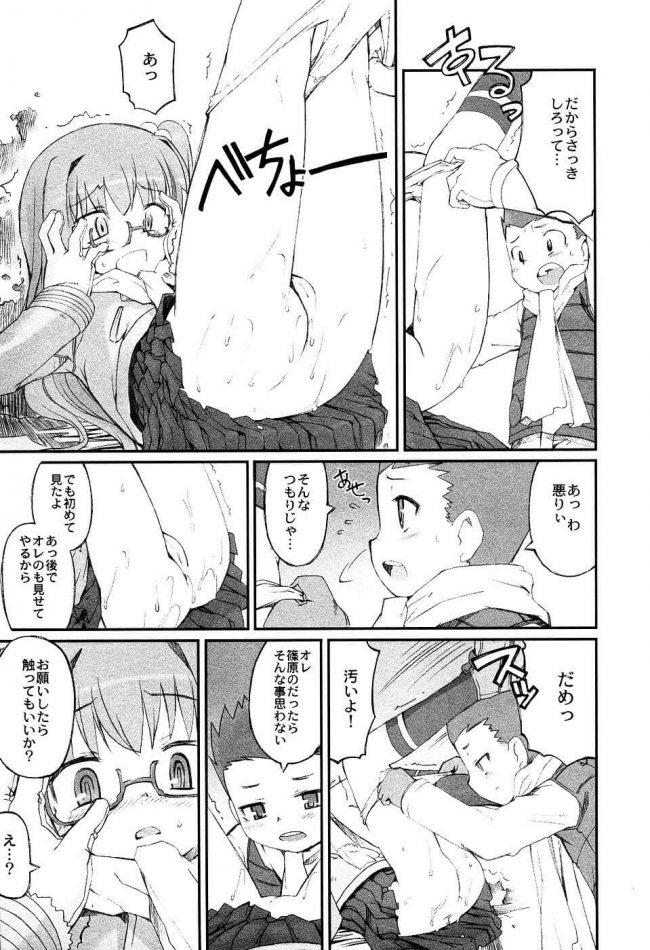 【エロ漫画】飼育委員を忘れてしまったからと夜の学校に忍び込んだ同じクラスの男子と眼鏡っ子女子の二人。【無料 エロ同人】 (7)