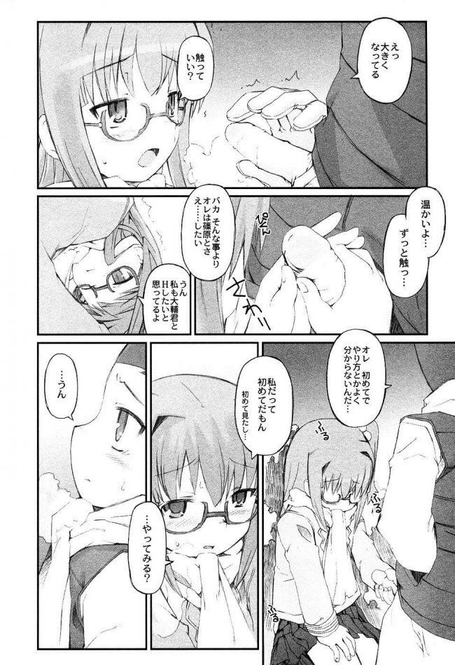 【エロ漫画】飼育委員を忘れてしまったからと夜の学校に忍び込んだ同じクラスの男子と眼鏡っ子女子の二人。【無料 エロ同人】 (10)