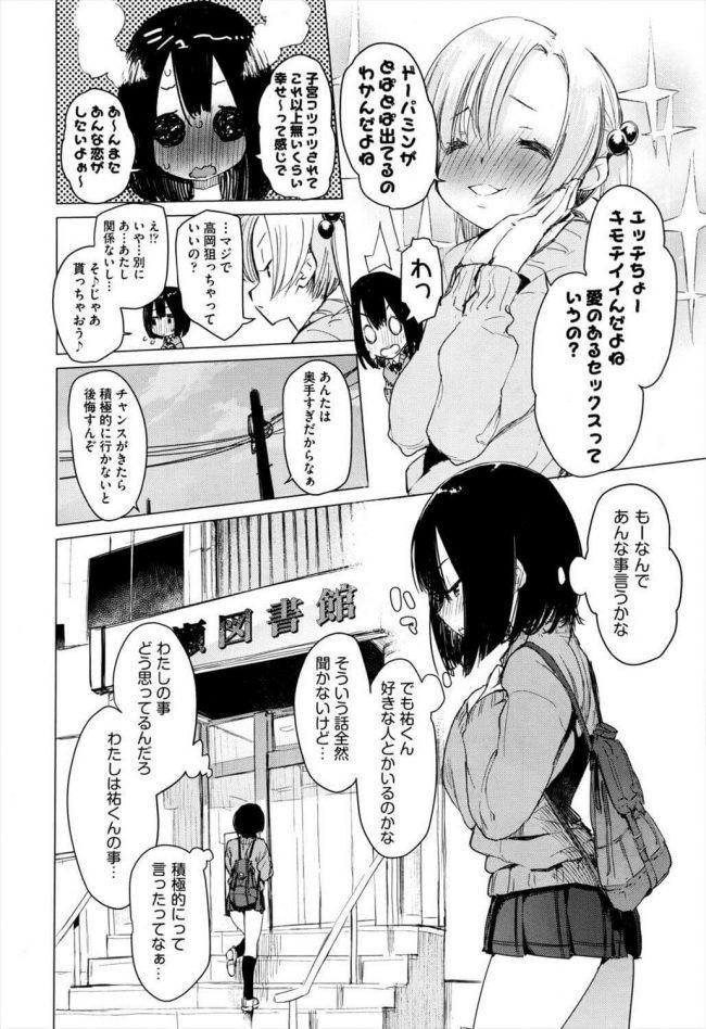 【エロ漫画】停学明けのいかつい男子に気軽に話しかけるJK!実はJKは1週間前、塾の帰りにガラの悪い男に絡まれて…【無料 エロ同人】 (6)