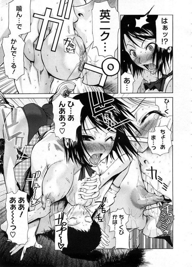 【エロ漫画】学園祭中に巨乳JKが一緒にいた後輩くんに顔射されて野外でフェラしてあげちゃうww【無料 エロ同人】 (15)