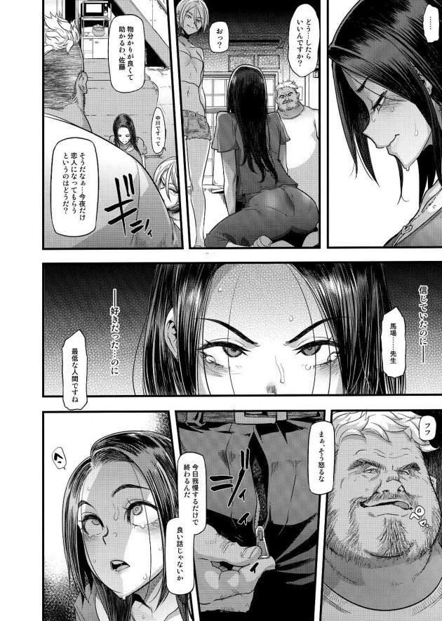 【エロ同人誌】かつての恩師に腹ボコファックされてNTRセックスしてしまう新婚の巨乳人妻www【無料 エロ漫画】 (30)
