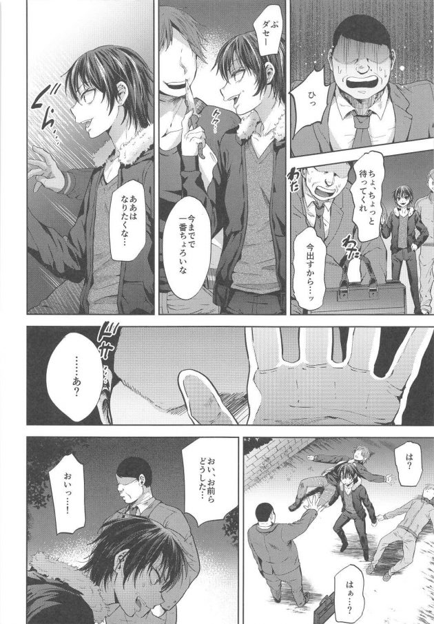 【エロ同人誌】サラリーマンに催眠をかけられたDQN少年が野外でアナルファックされて青姦BLセックスしちゃうw【無料 エロ漫画】 (5)