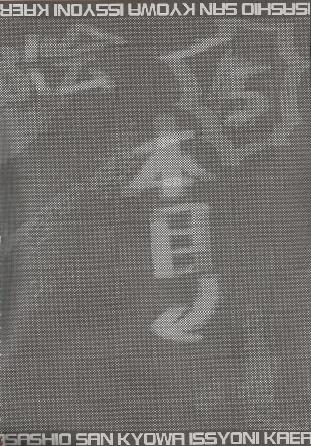 【エロ同人 艦これ】排泄した挙句にアナルファックされてスカトロセックスしちゃうJS幼女の朝潮ちゃんwww【無料 エロ漫画】