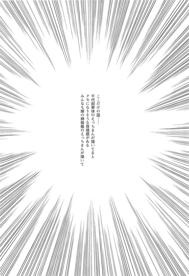 【エロ同人 艦これ】バニーガールの格好で提督にフェラして口内射精されたりずらしハメセックスしちゃう千代田ww【無料 エロ漫画】